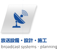 放送設備・設計・施工