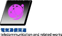 電気通信関連